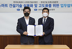 Hyundai E&C joins hand with Korea Expressway Corporation with signing an MOU for the practical application and advancement of Smart Construction Technology